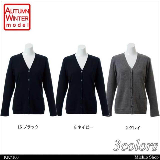 事務服 制服 BONMAX(ボンマックス) カーディガン KK7100