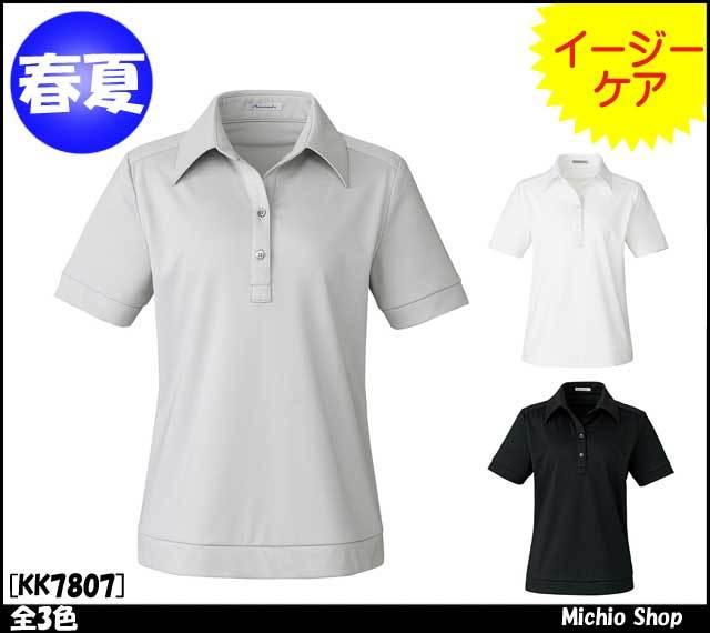 事務服 制服 BONMAX ボンマックス ポロニット 半袖 カットソー ポロシャツ KK7807