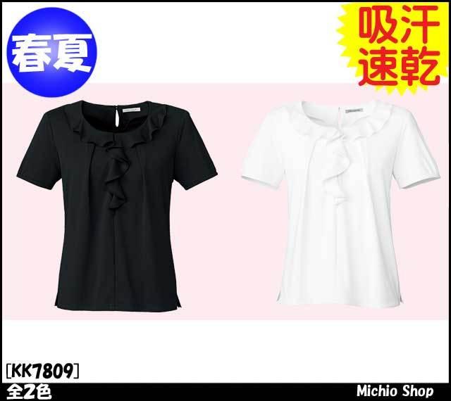 事務服 制服 BONMAX ボンマックス ラッフル半袖ニット(カットソー) KK7809