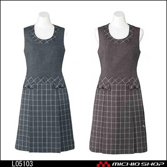 事務服 制服 BONMAX ボンマックス ジャンパースカート LO5103