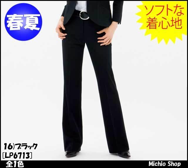 事務服 制服 BONMAX ボンマックス パンツ LP6713