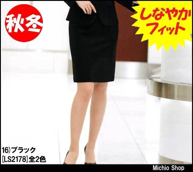 事務服 制服 BONMAX(ボンマックス) タイトスカート LS2178