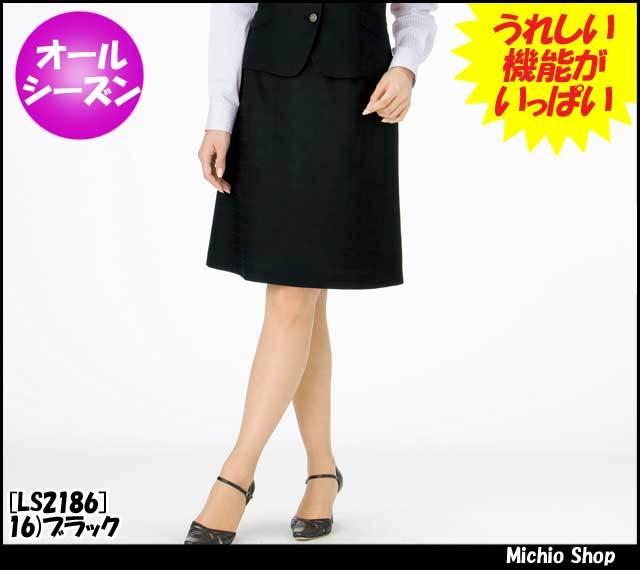 事務服 制服 BONMAX[ボンマックス] Aラインスカート LS2186