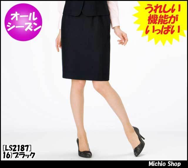 事務服 制服 BONMAX[ボンマックス] タイトスカート LS2187