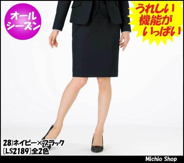 事務服 制服 BONMAX[ボンマックス] タイトスカート LS2189