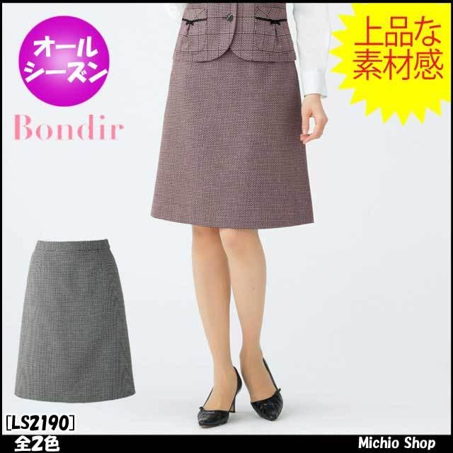 事務服 制服 BONMAX(ボンマックス) Aラインスカート LS2190
