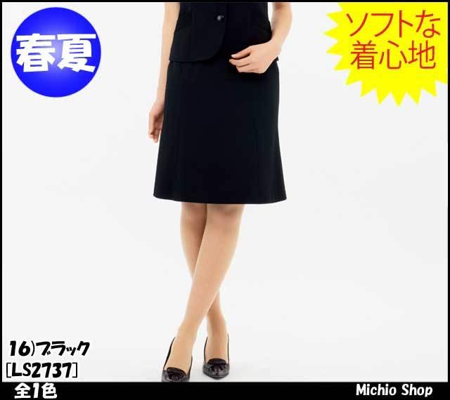 事務服 制服 BONMAX ボンマックス Aラインスカート LS2737