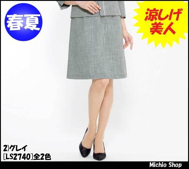 事務服 制服 BONMAX[ボンマックス] Aラインスカート 春夏 LS2740