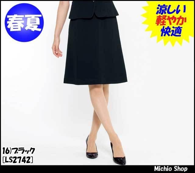 事務服 制服 BONMAX(ボンマックス) Aラインスカート 春夏 LS2742