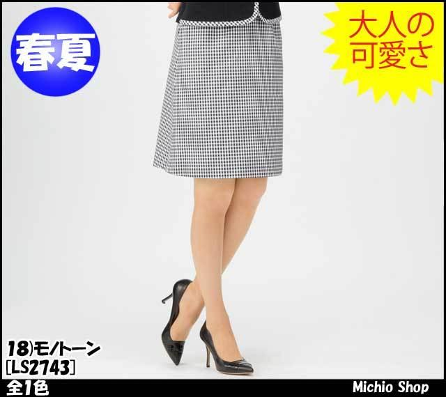 事務服 制服 BONMAX ボンマックス Aラインスカート LS2743