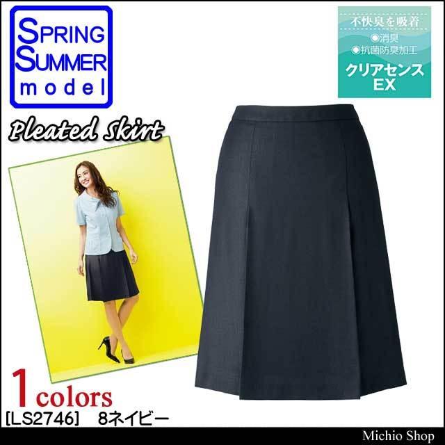 事務服 制服 BONMAX(ボンマックス) プリーツスカート LS2746