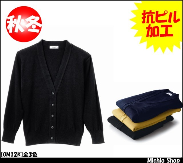 事務服 制服 セレクトステージ(神馬本店) カーディガン OM12K
