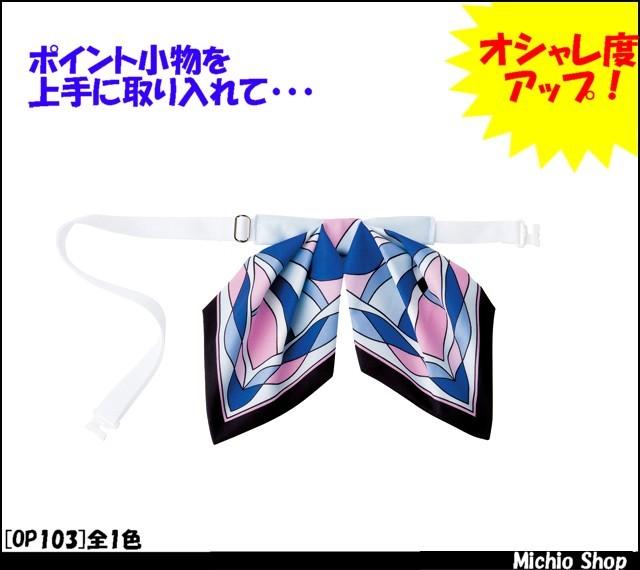 事務服 制服 en joie(アンジョア) リボン OP103