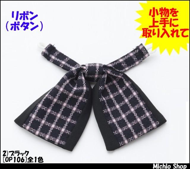 事務服 制服 アンジョア(en joie) リボン OP106