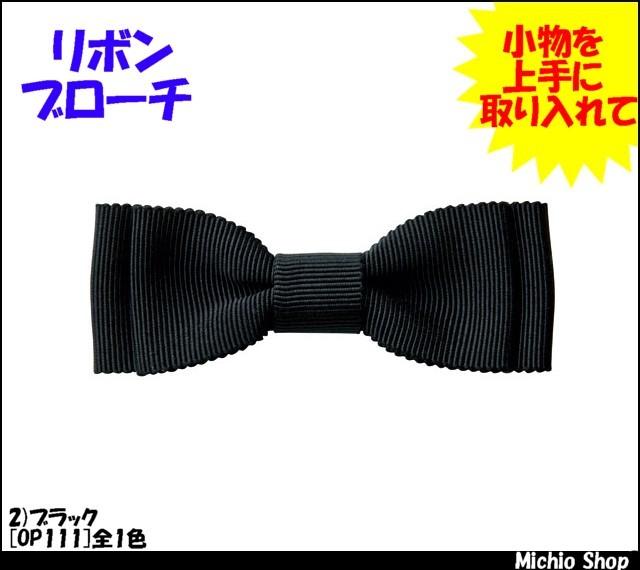 事務服 制服 アンジョア(en joie) ブローチ OP111 リボン
