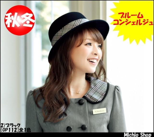 事務服 制服 en joie(アンジョア) 帽子 OP112