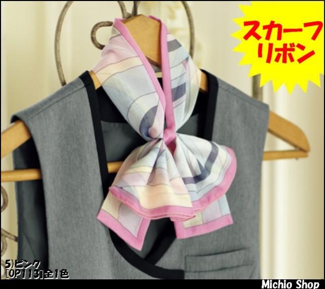 事務服 制服 en joie(アンジョア) スカーフ OP113