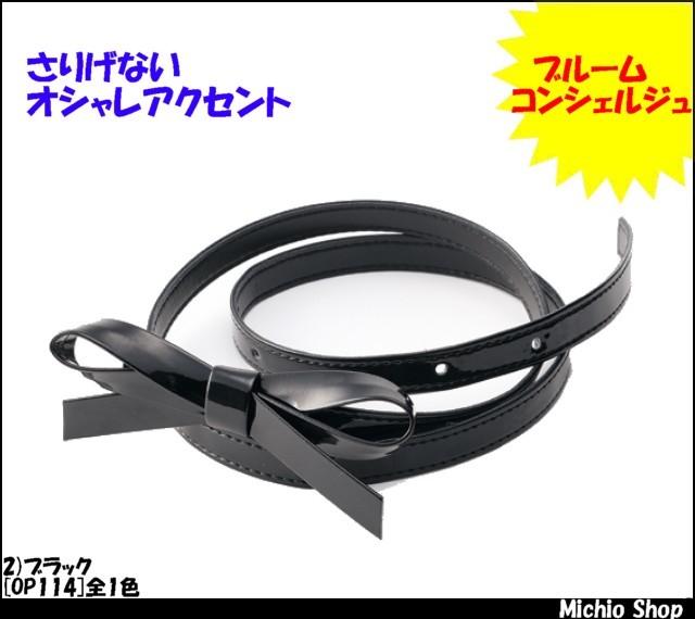 事務服 制服 en joie(アンジョア) ベルト OP114