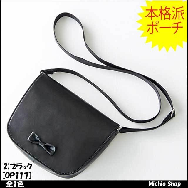 事務服 制服 en joie(アンジョア) ポーチ OP117
