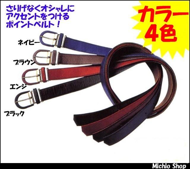 事務服 制服 en joie(アンジョア) ベルト OP60-63