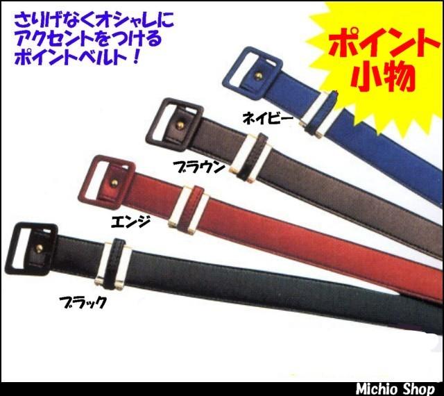 事務服 制服 en joie(アンジョア) ベルト OP64-67