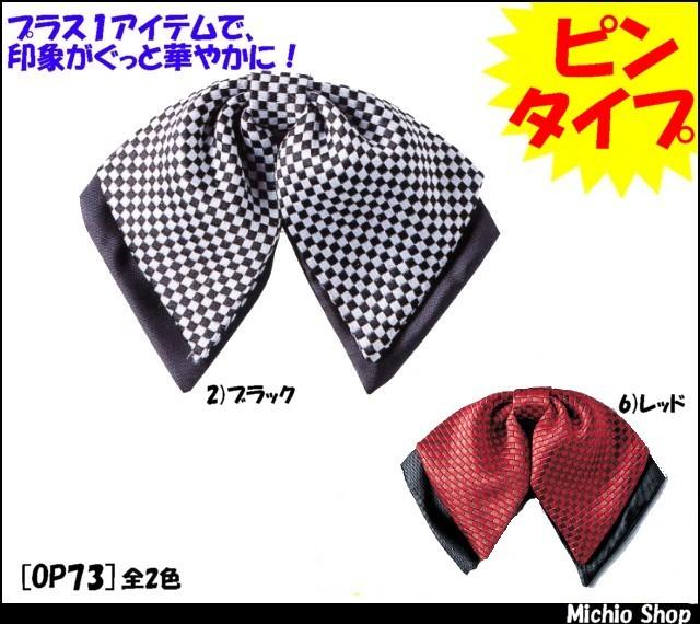 事務服 制服 en joie(アンジョア) リボン(ピンタイプ) OP73