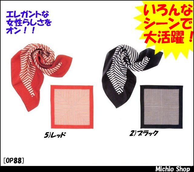 事務服 制服 en joie(アンジョア) スカーフ OP88