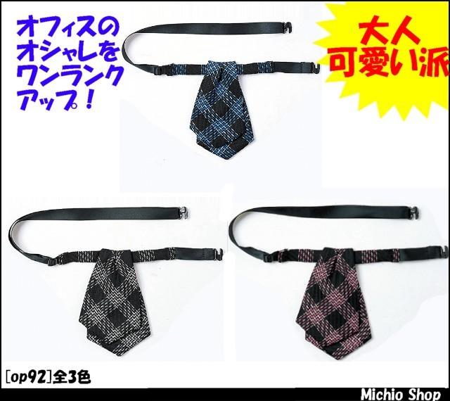 事務服 制服 en joie(アンジョア) リボン(ホックタイプ) OP92