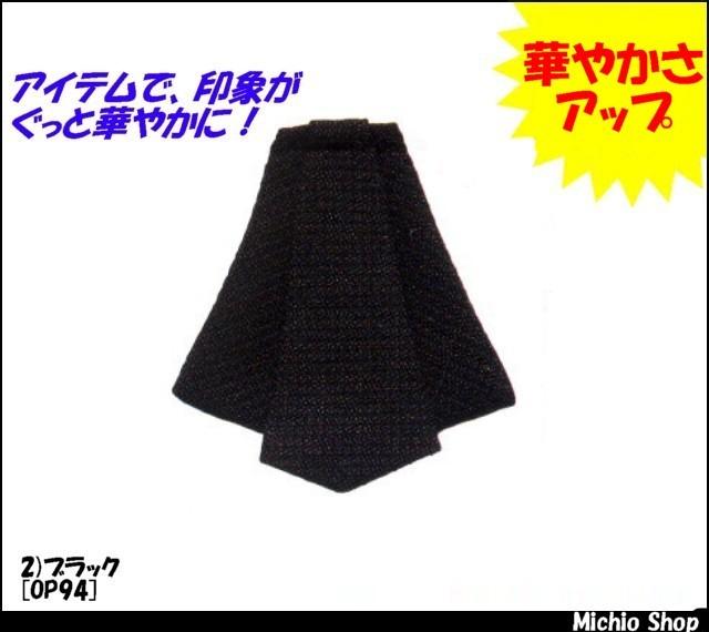 事務服 制服 en joie(アンジョア) リボン OP94