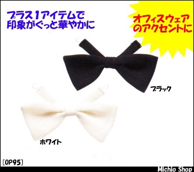 事務服 制服 en joie(アンジョア) リボン OP95