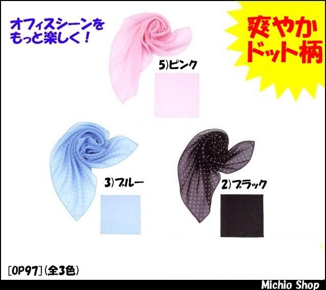 事務服 制服 en joie(アンジョア) スカーフ OP97