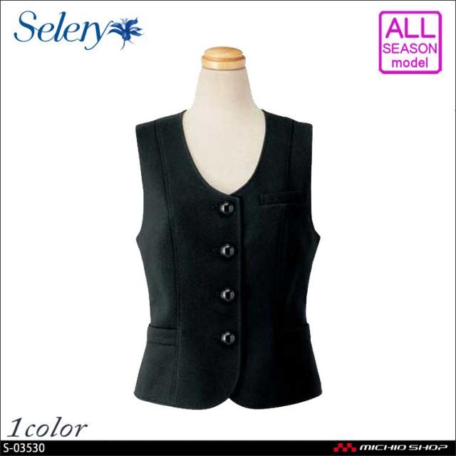 事務服 制服 SELERY(セロリー) ベスト S-03530