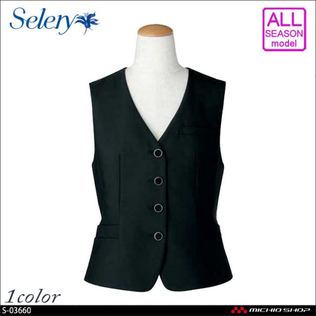 事務服 制服 SELERY(セロリー) ベスト S-03660