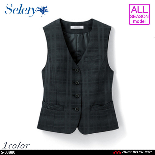 事務服 制服 SELERY セロリー ベスト S-03880
