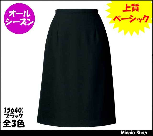 事務服 制服 SELERY(セロリー)  Aラインスカート S-15640-49