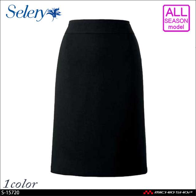 事務服 制服 SELERY(セロリー) スカート(52cm丈)すっきりキレイ S-15720