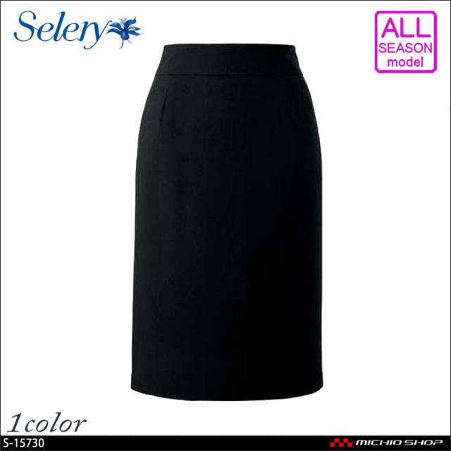 事務服 制服 SELERY(セロリー) スカート(53cm丈)メリハリキレイ S-15730