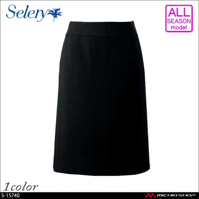 事務服 制服 SELERY(セロリー) セミAラインスカート(55cm丈)ゆったりキレイ S-15740