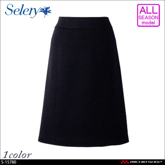 事務服 制服 SELERY(セロリー) マーメイドスカート(52cm丈) S-15780