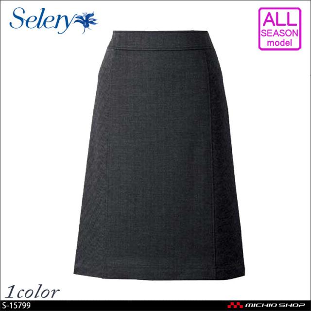 事務服 制服 SELERY(セロリー) マーメイドスカート(53cm丈) S-15799