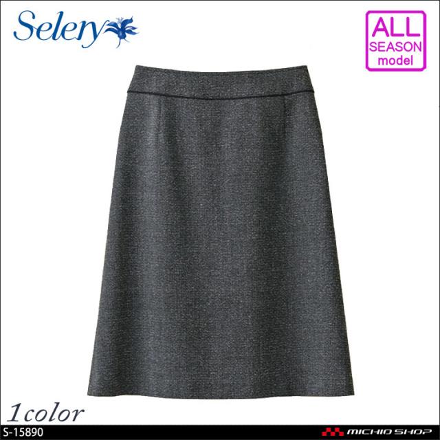 事務服 制服 SELERY(セロリー) Aラインスカート S-15890