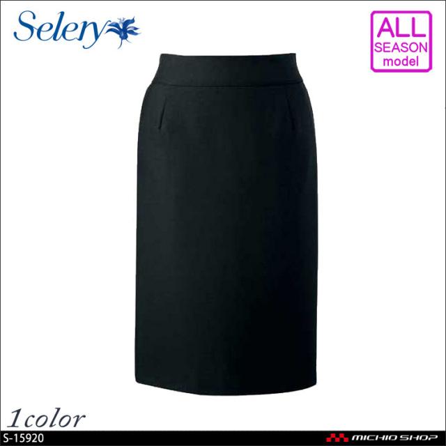 事務服 制服 SELERY(セロリー) スカート メリハリキレイ53cm丈 S-15920