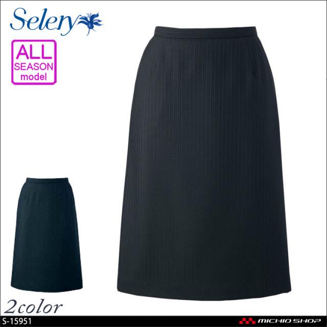 事務服 制服 SELERY(セロリー) Aラインスカート S-15950-51