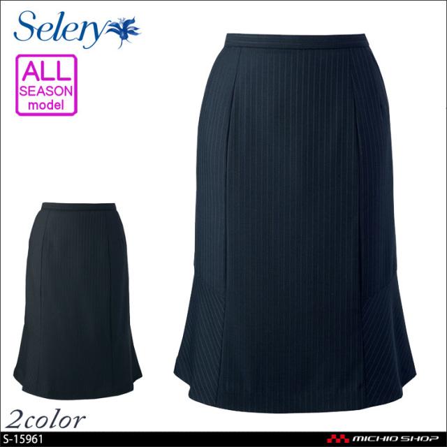 事務服 制服 SELERY(セロリー) マーメイドスカート S-15960-61