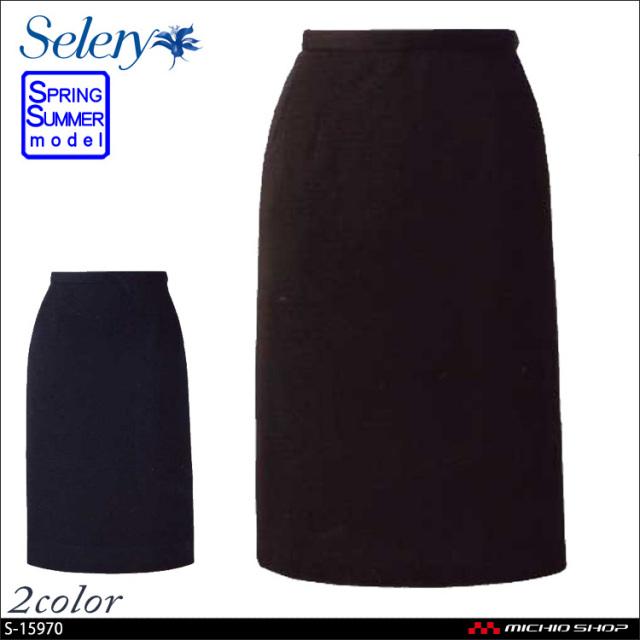 事務服 制服 SELERY セロリー タイトスカート S-15970 春夏