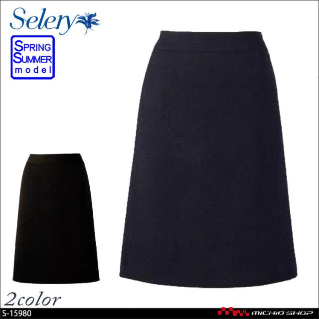 事務服 制服 SELERY セロリー Aラインスカート S-15980 春夏