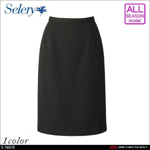 事務服 制服 SELERY セロリー タイトスカート(52cm丈) 16010