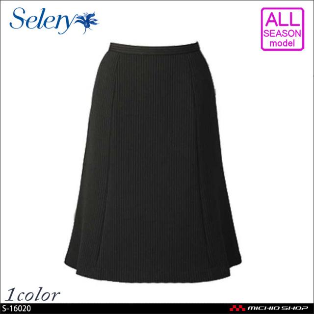 事務服 制服 SELERY セロリー マーメイドスカート(53cm丈) 16020