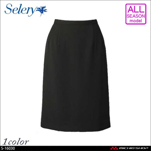 事務服 制服 SELERY セロリー タイトスカート(52cm丈) 16030