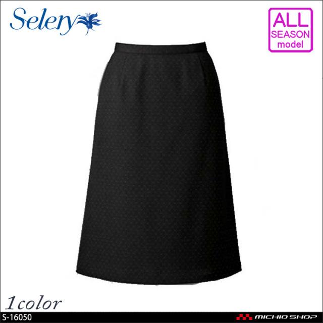 事務服 制服 SELERY セロリー Aラインスカート(53cm丈) S-16050